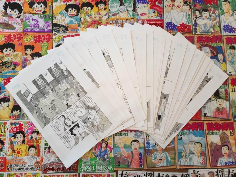 【昨日の人気記事】『ミスター味っ子』『将太の寿司』の直筆原稿、1話まるごとを作者...