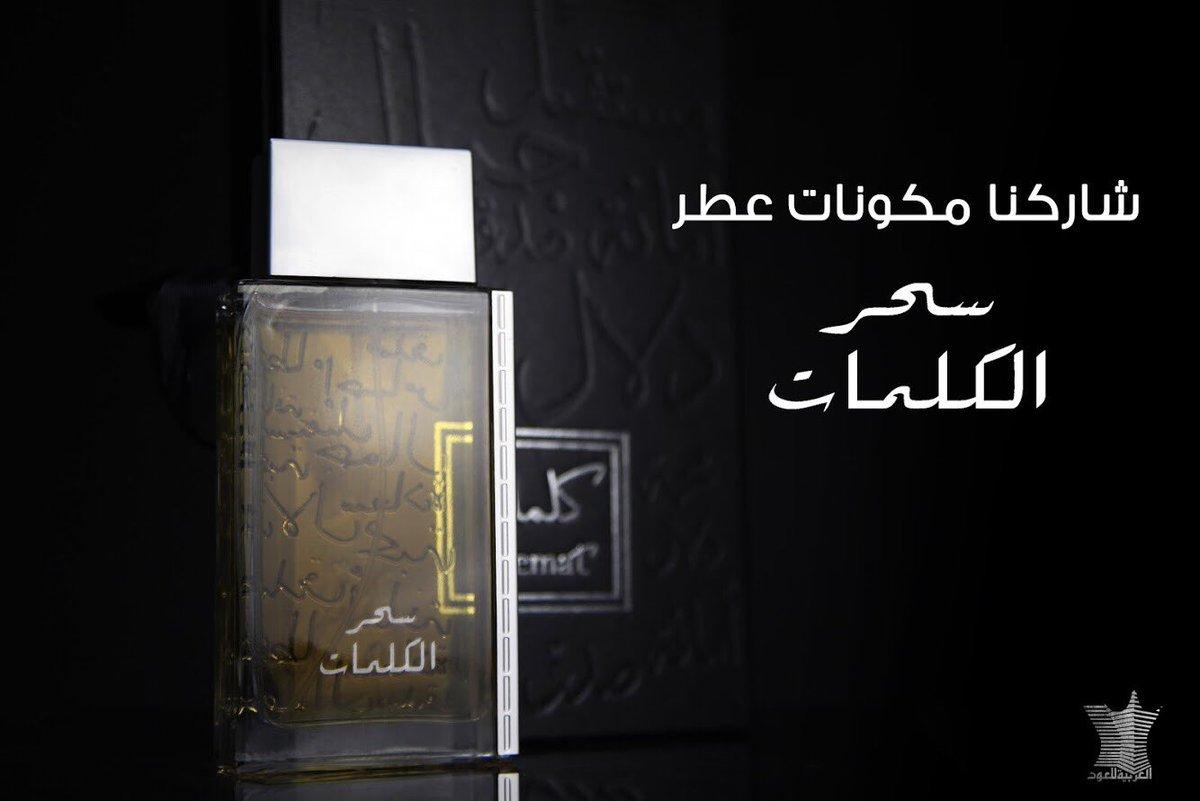702b5e8da العربية للعود on Twitter: