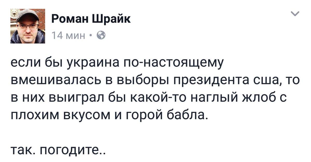 Мы больше всех заинтересованы в расследовании информации о вмешательстве Украины в президентские выборы в США, - посол Украины Чалый - Цензор.НЕТ 149