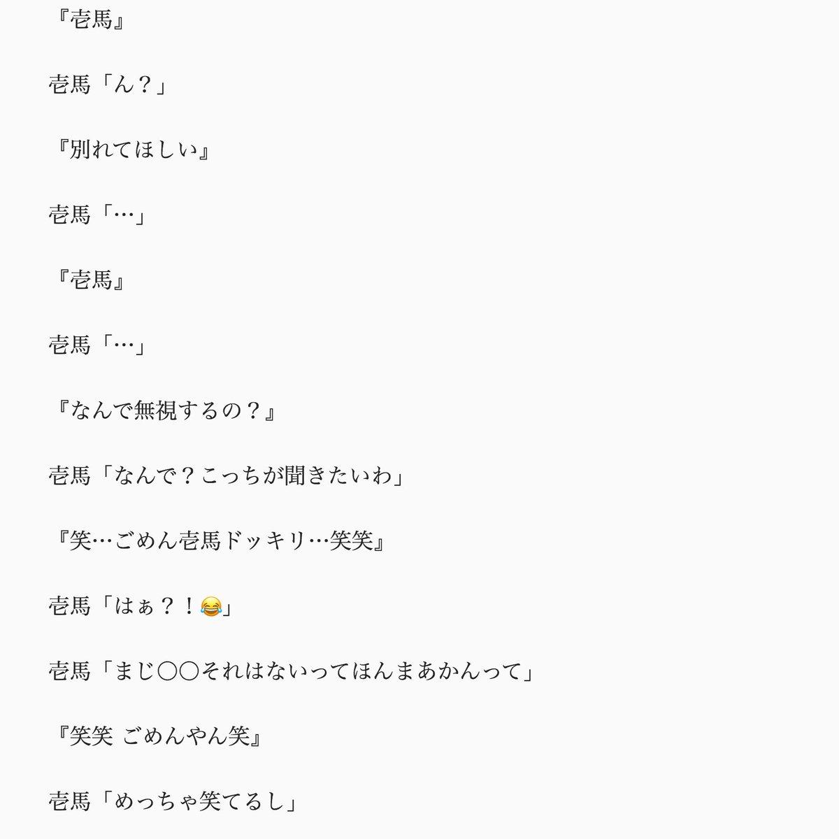 川村壱馬小説