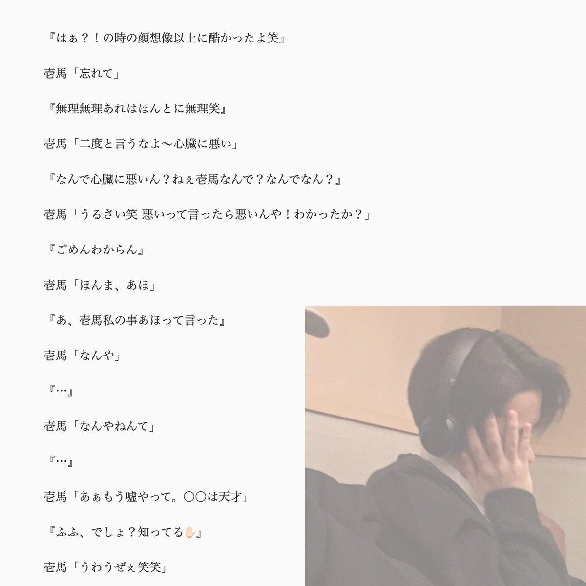 壱 twitter 川村 馬