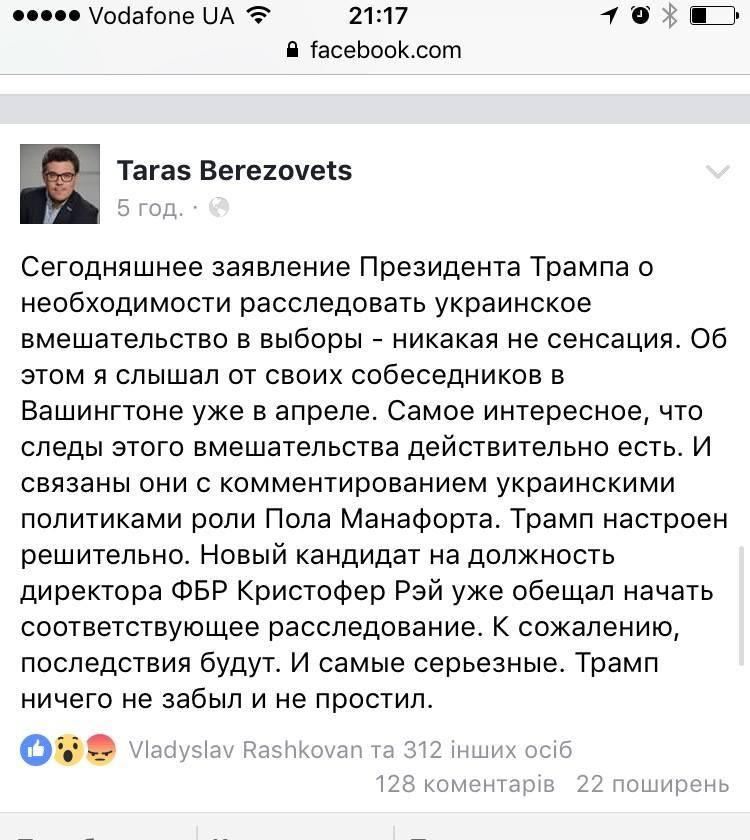 Мы больше всех заинтересованы в расследовании информации о вмешательстве Украины в президентские выборы в США, - посол Украины Чалый - Цензор.НЕТ 8606