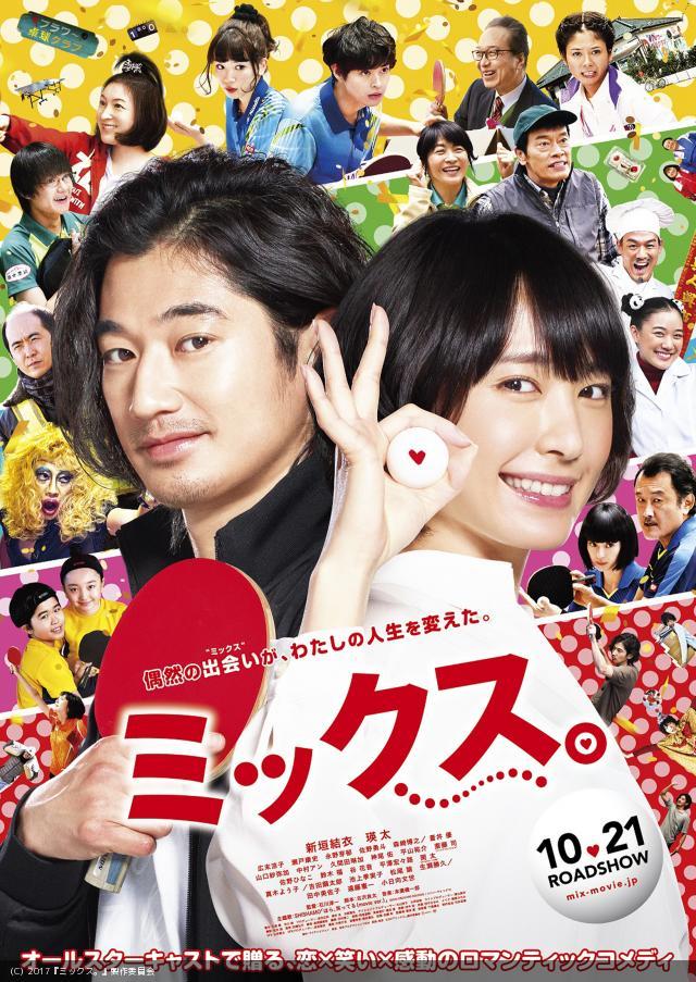 ガッキー&瑛太主演映画の主題歌はSHISHAMO!初の書き下ろし #ミックス。 #ガッキーかわいい #SHISHAMO cinematoday.jp/news/N0093188