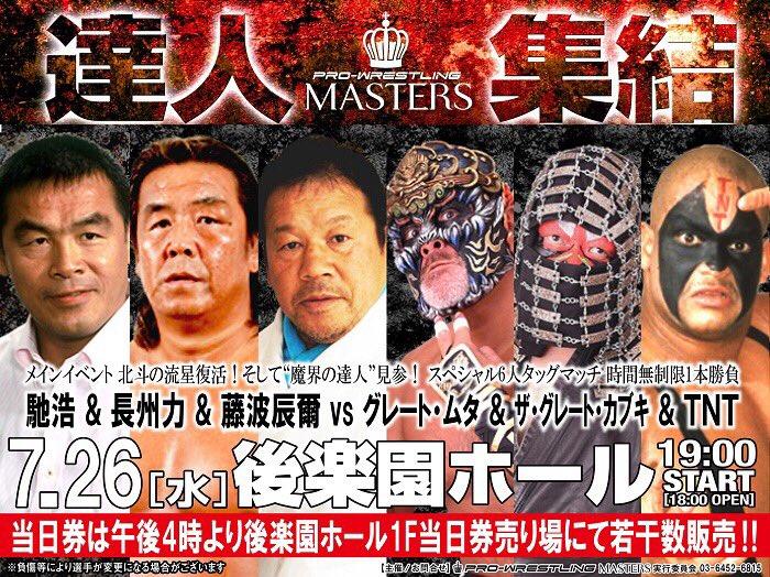 """W-1: Resultados """"Pro Wrestling Masters"""" 26/07/2017 La reunión de las grandes leyendas del Pro Wrestling japonés 2"""