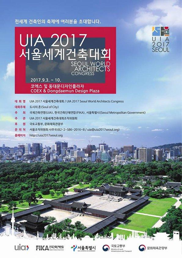 세계 건축가 올림픽, 서울서 열린다. '제 26차 UIA 2017 세계 건축대회'가 오는 9월 3일부터 5일간 서울 코엑스와 동대문디자인플라자(DDP)에서 개최 https://t.co/mDpyAsWC3H https://t.co/WUMWq1rybl