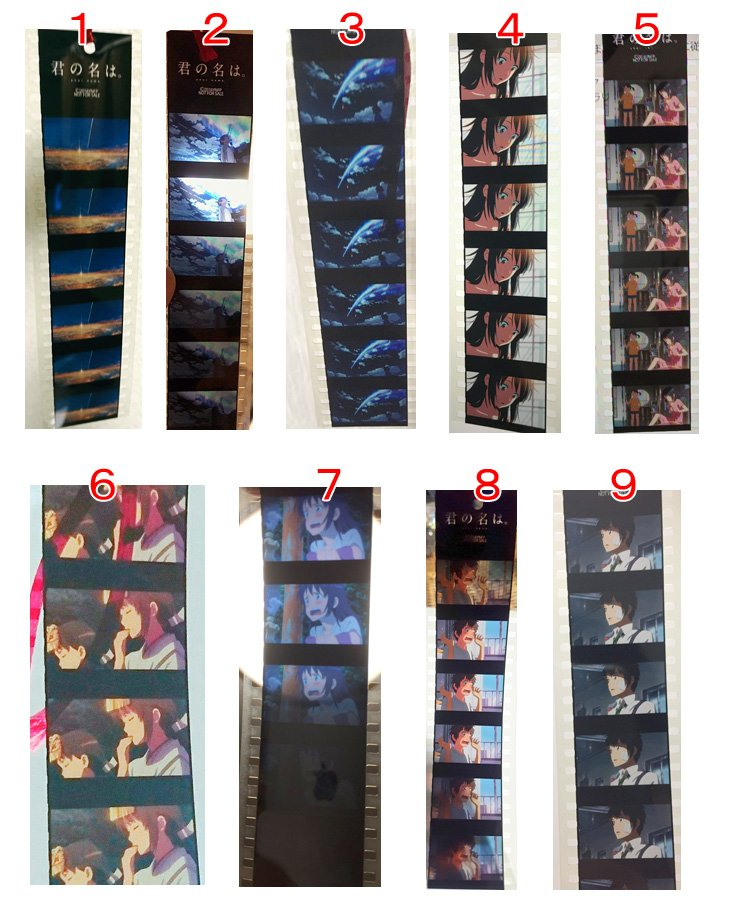 君の名は。Blu-ray&DVD予約特典のフィルムしおり全34種類、Twitterに上がっている物を集めてみました。ご参考にどうぞ。 #君の名は https://t.co/PRYJTU0EeL