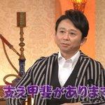 明日よる9時57分からのTHE夜会ゲストは、デビュー20周年のKinKi Kidsの堂本光一さん、堂…