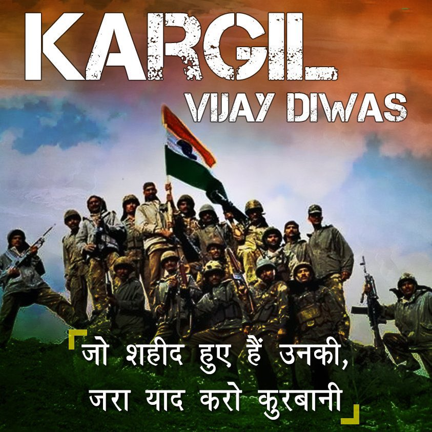 Kargil Vijay Diwas - 26 July  IMAGES, GIF, ANIMATED GIF, WALLPAPER, STICKER FOR WHATSAPP & FACEBOOK