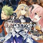 本日より、小説「Fate/Apocrypha」(全5巻)が電子書籍でも販売開始となります。アニメも絶…