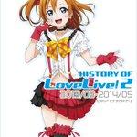 【書籍情報】「HISTORY OF LoveLive!2」電撃屋予約特典を公開 ⇒ news.lov…