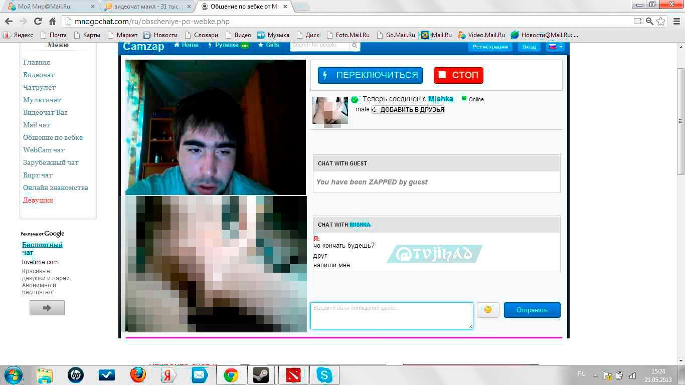 Общение через веб камеру в секс чате, женщина в колготках дрочит фото