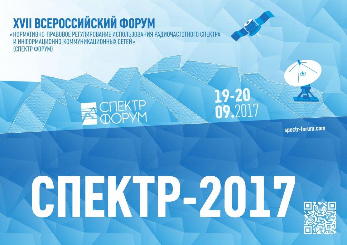 Открыта продажа пакетов участников форума СПЕКТР-2018