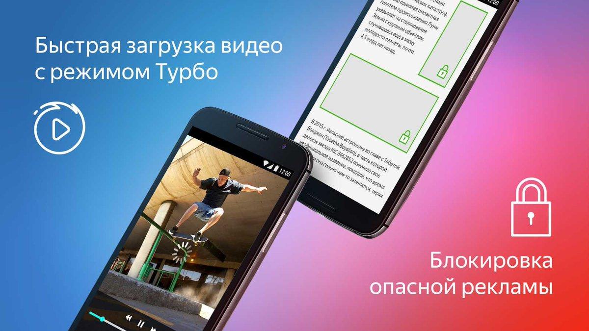 Скачать яндекс browser на андроид