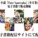 本日より、原作小説「Fate/Apocrypha」(全5巻)の電子書籍での販売がスタートいたしました…