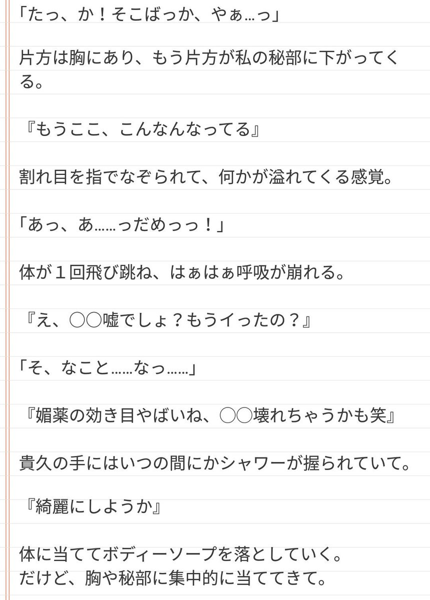 貴久 ツイッター 増田