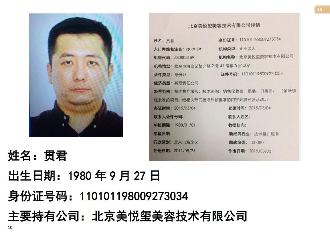 郭文贵爆料的贯君的父亲是谁?