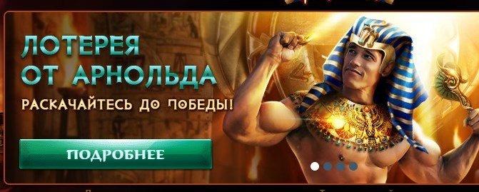 онлайн казіно pharaon