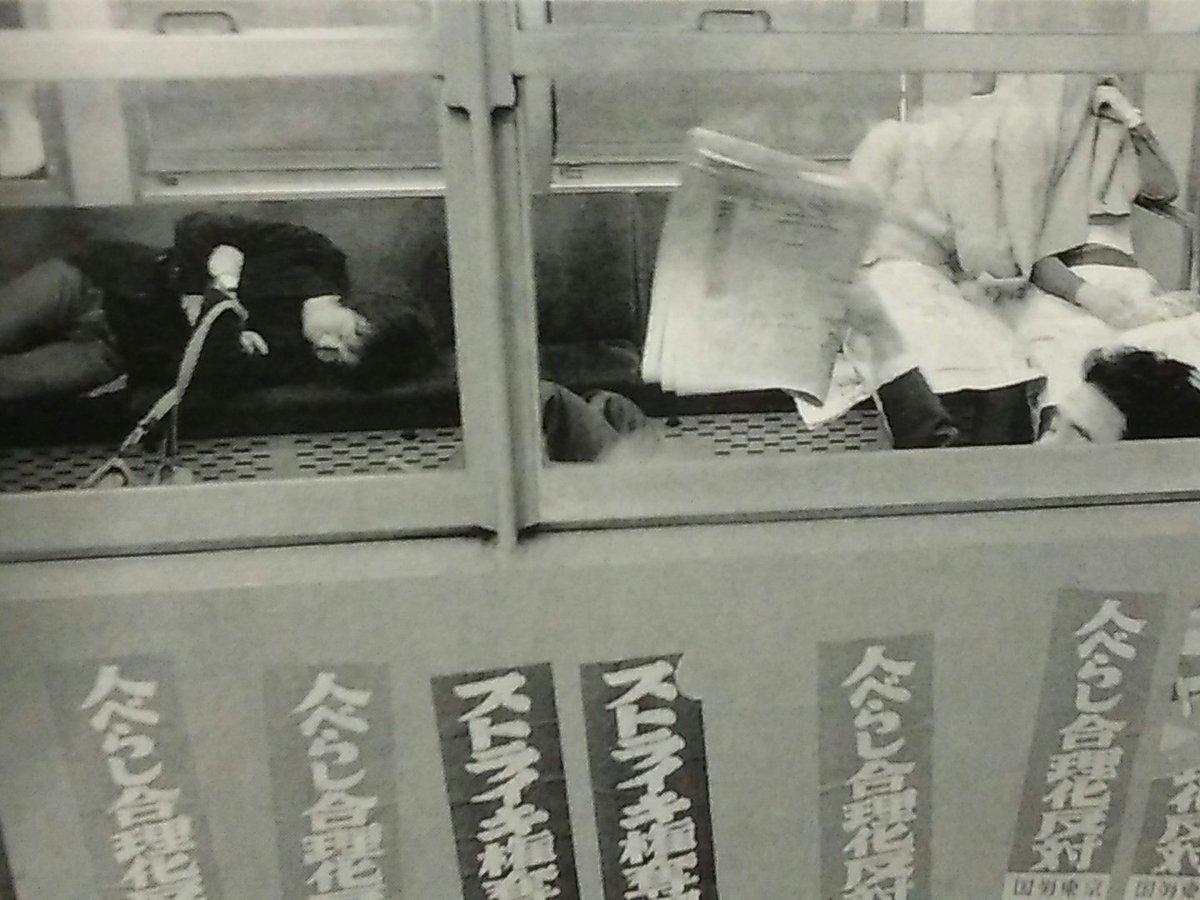 """しいたけ on Twitter: """"こちらは昭和48(1973)年春の順法闘争に巻き込ま ..."""