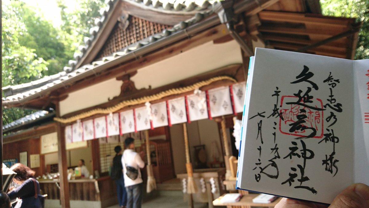 """KAZ on Twitter: """"久延彦神社(大..."""