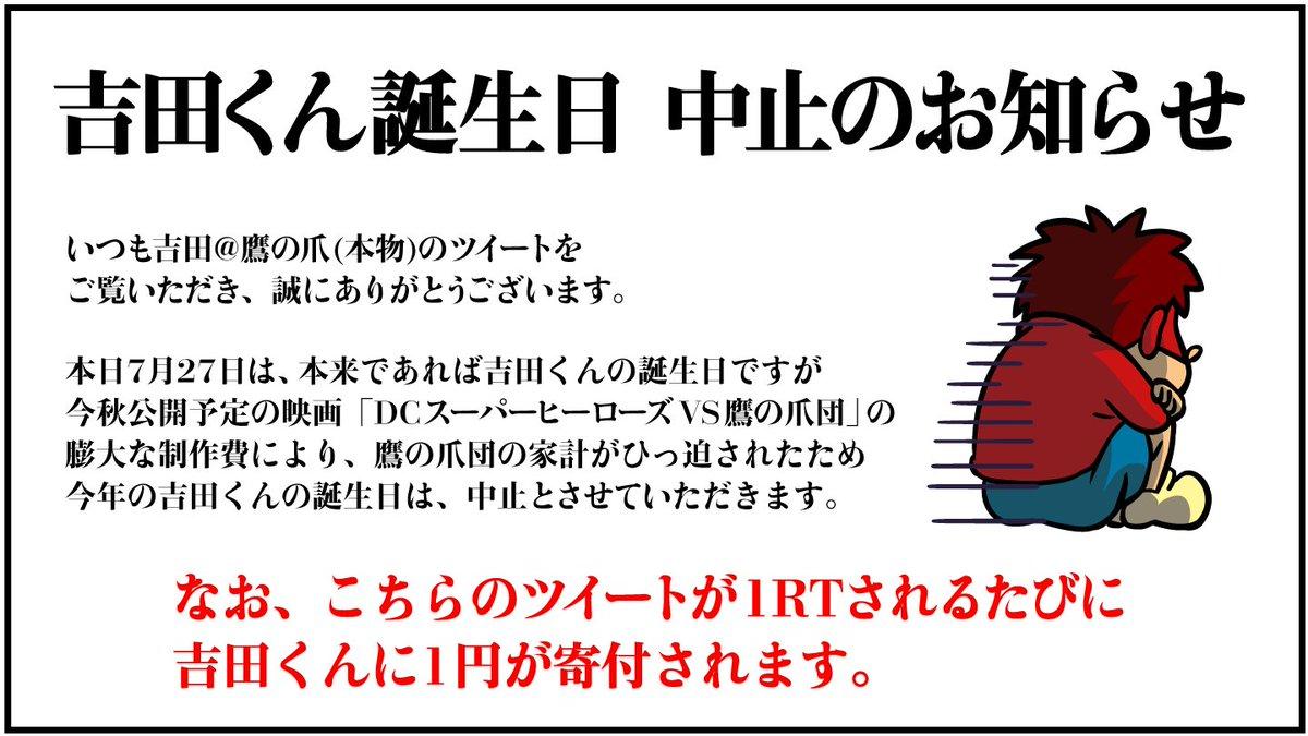 みなさま本当に申し訳ございません。 #鷹の爪 #吉田くん生誕祭 https://t.co/zPyWNjvPjl