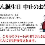 みなさま本当に申し訳ございません。#鷹の爪 #吉田くん生誕祭 pic.twitter.com/zPy…