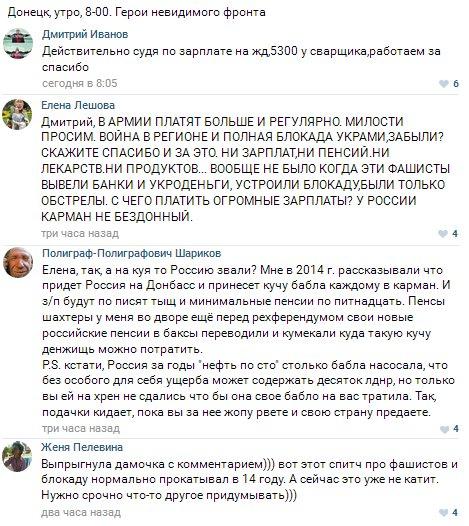 Российские наемники на Донбассе инсценируют теракты, чтобы обвинить ВСУ в нарушении Минских соглашений, - ГУР - Цензор.НЕТ 3003