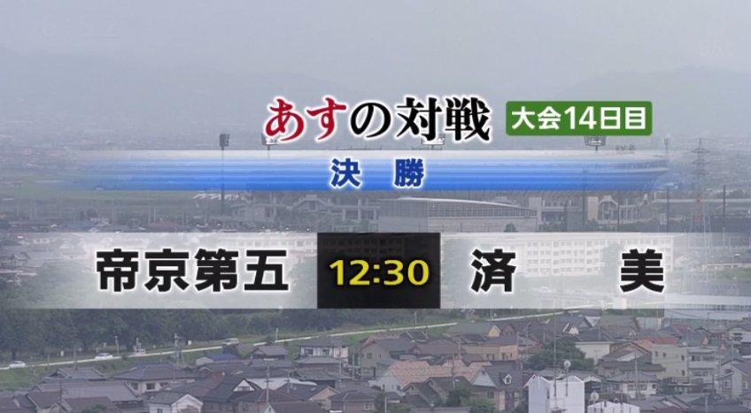 愛媛県高等学校野球連盟 ホームページ