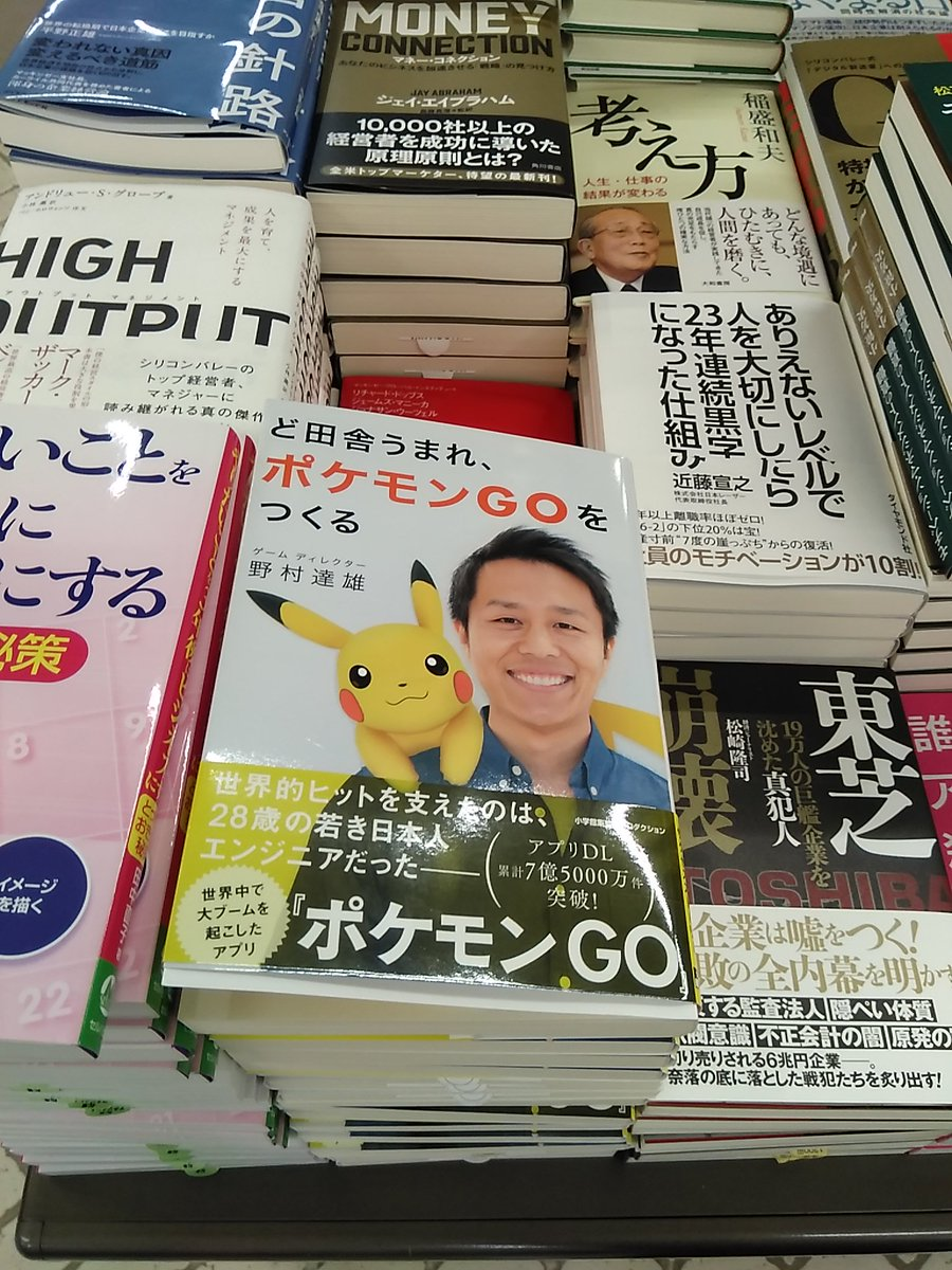 """shopro books on twitter: """"『ど田舎うまれ、ポケモンgoをつくる』好評"""