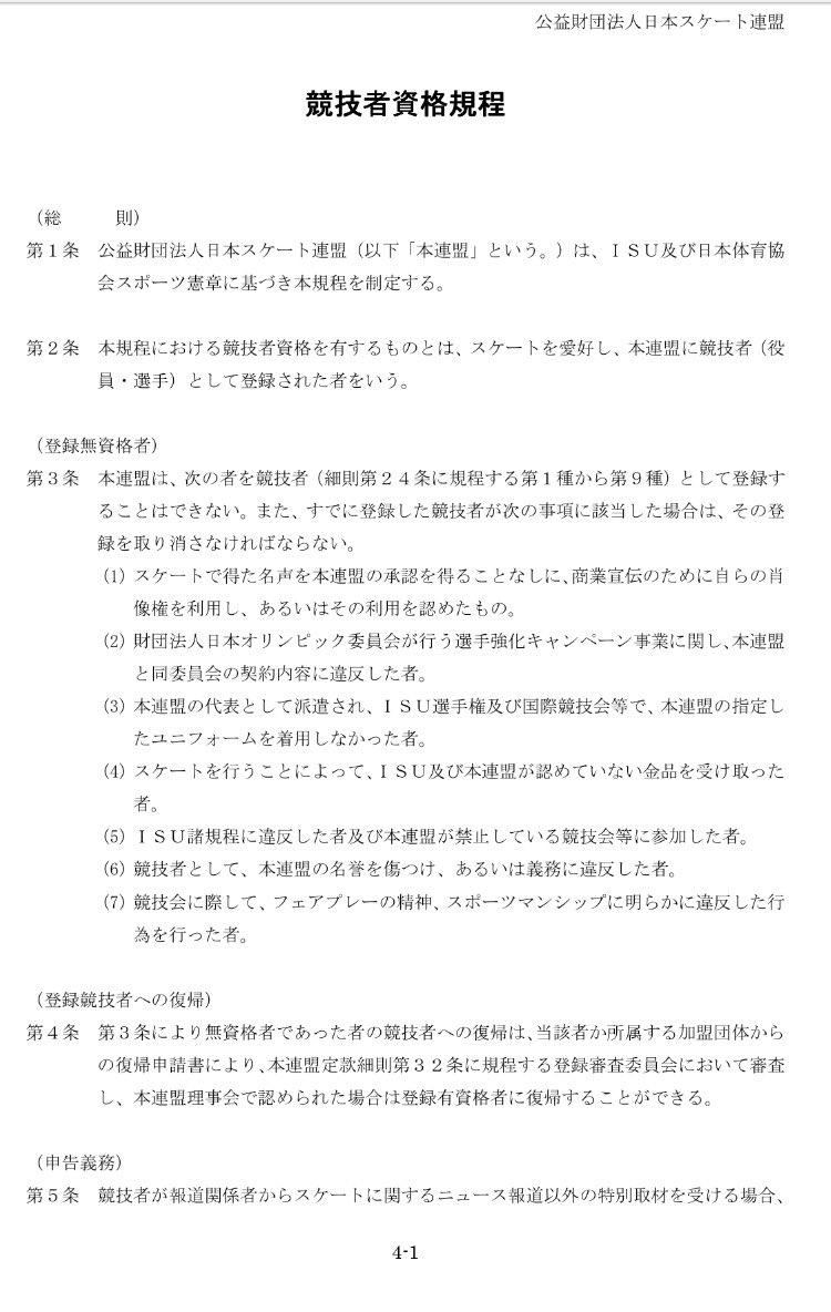 マイ 連盟 日本 ページ スケート