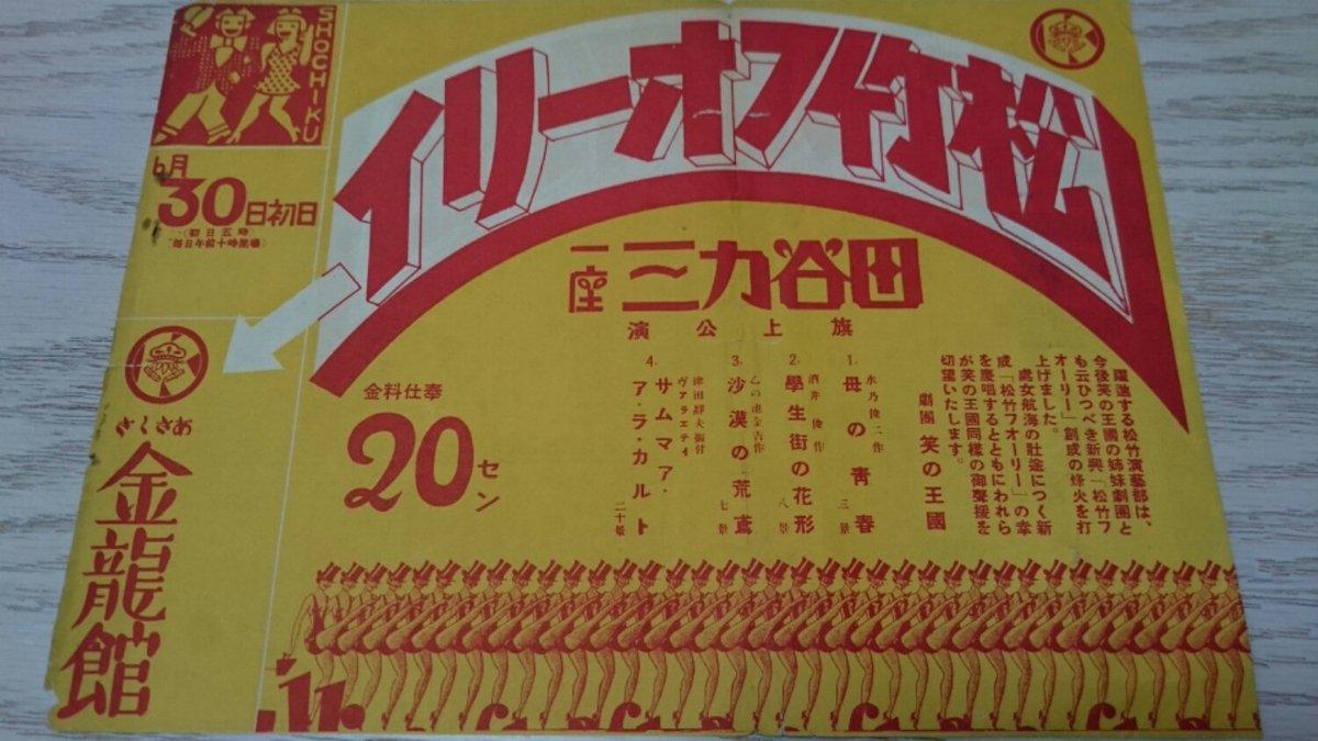 """西条昇の浅草エンタメ散歩 on Twitter: """"手元にある、昭和11年(1936 ..."""