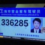 中国で嵐の大野くんがタクシーの営業をしていた!?本物そっくりの車の営業許可証を確認したら偽物だった