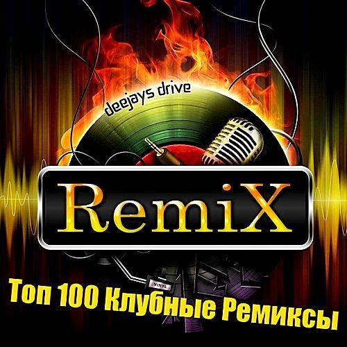 Скачать топ 100 музыку бесплатно