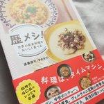 待ってました!世界歴史料理本「歴メシ!」が見ているだけでも楽しい!