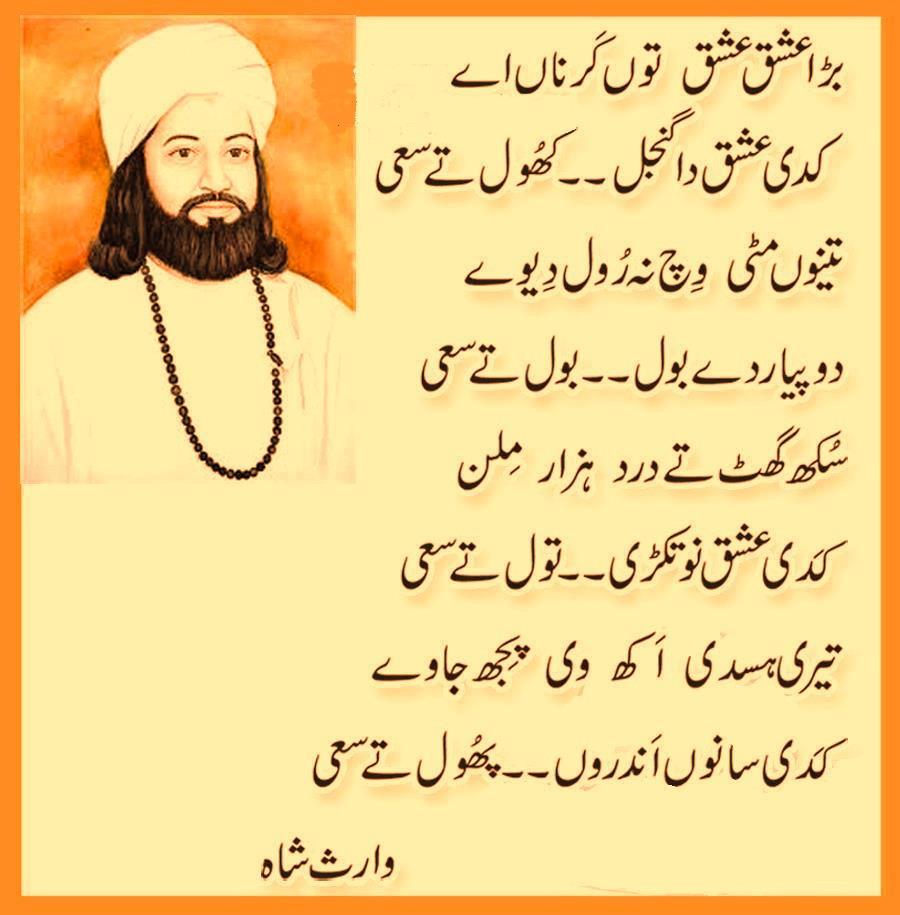 Heer Waris Shah Pdf