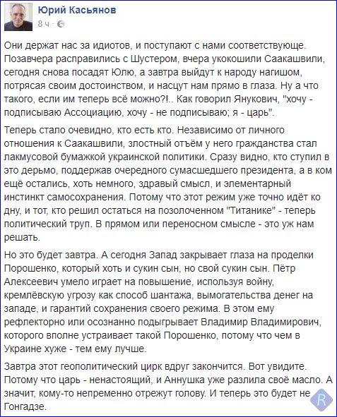 Всемирный конгресс украинцев призывает Трампа ввести в действие новые санкции против России - Цензор.НЕТ 7982