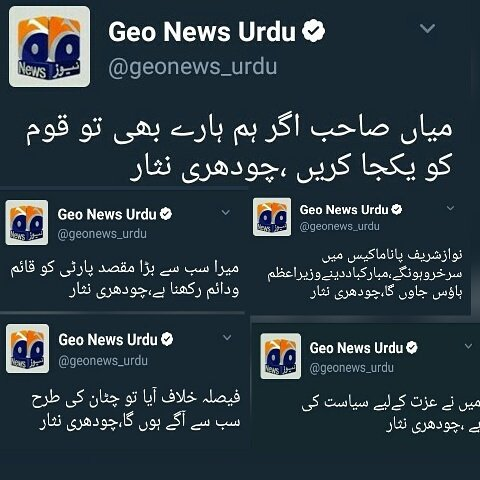 #ChNisar is truly sincere to his PM  Love the way he talks abt #NS  That is the reason he is my favrt politician &amp; most favrt in PMLN <br>http://pic.twitter.com/hFn9lCOXFj