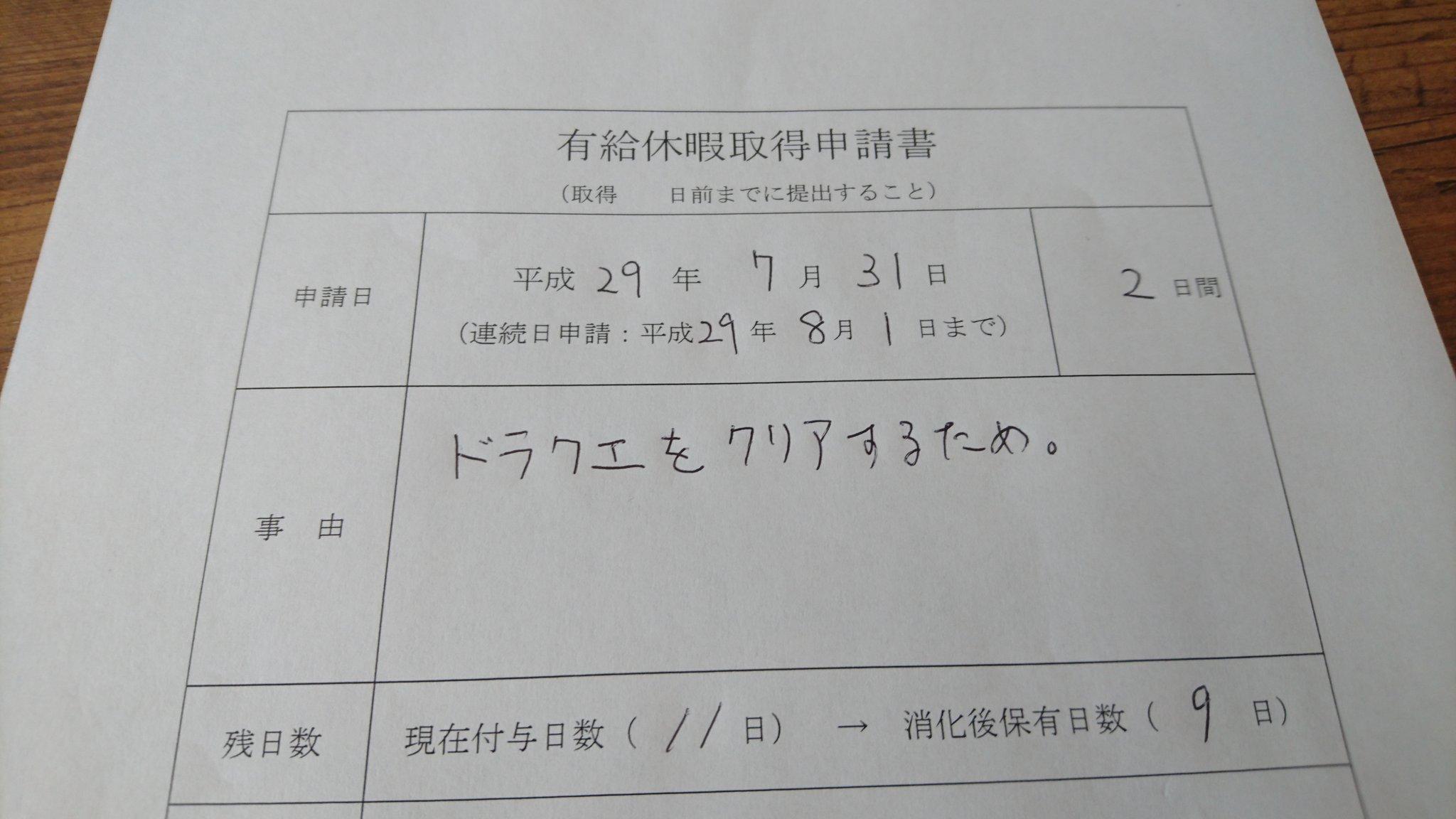 #ドラクエ をクリアするために申請された部下からの有給休暇取得申請書。 色々考えた結果承認した。 #ドラクエ11