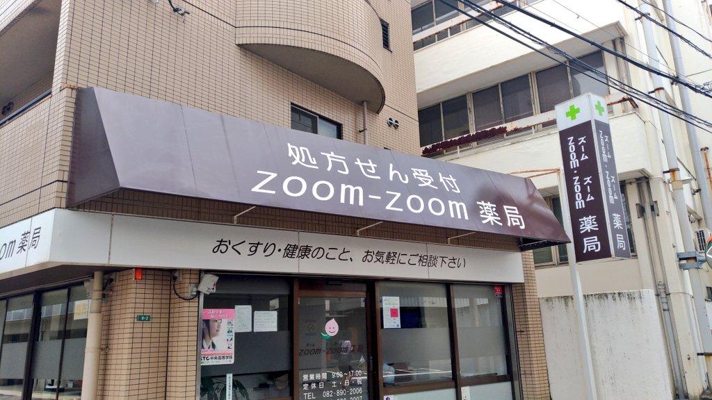 マツダ本社の近くにあった薬局。名前…… https://t.co/WBizuhWayk