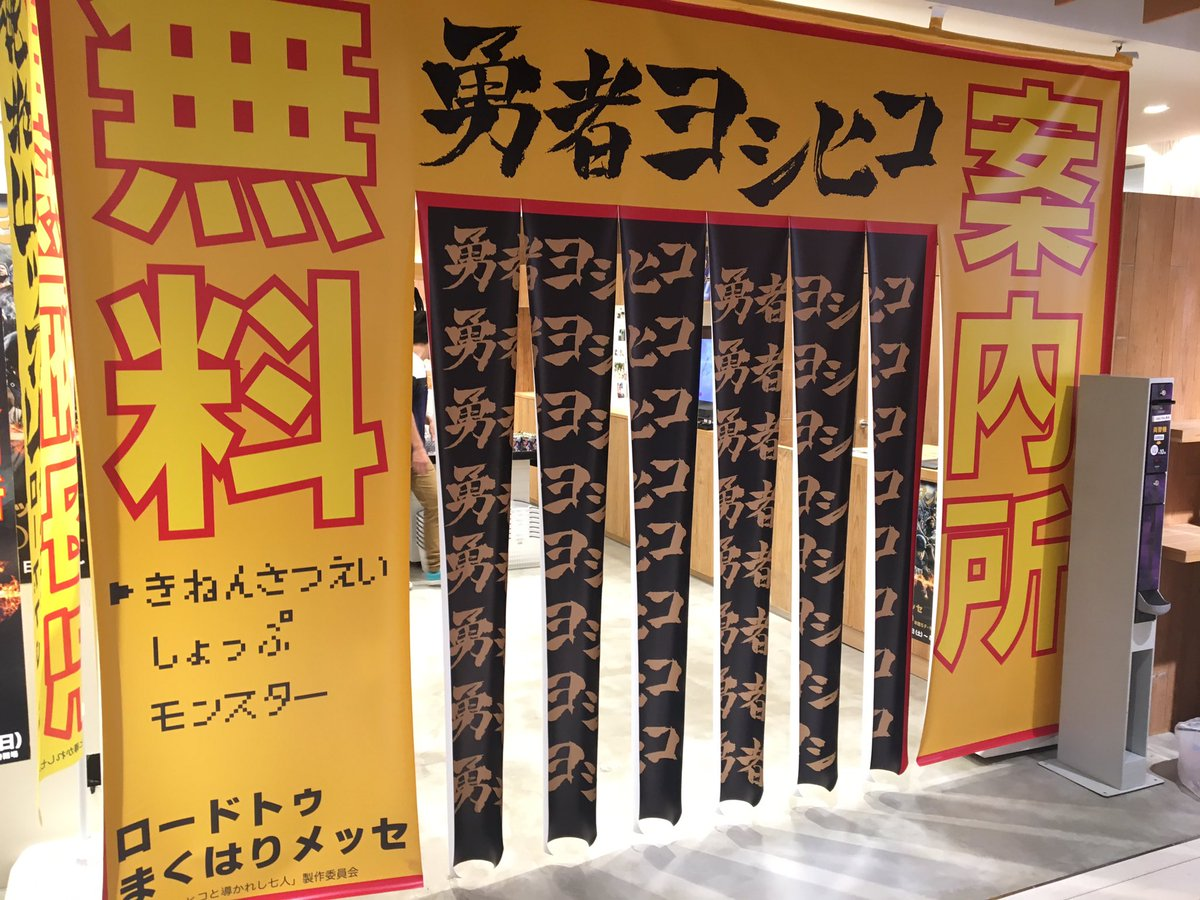 『勇者ヨシヒコ』グッズショップの外観が完全にアレすぎて本当に素晴らしかった。