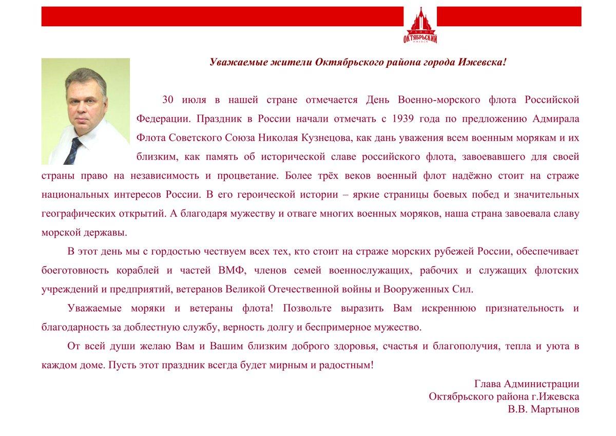 Поздравление главы администрации района с днем города фото 457