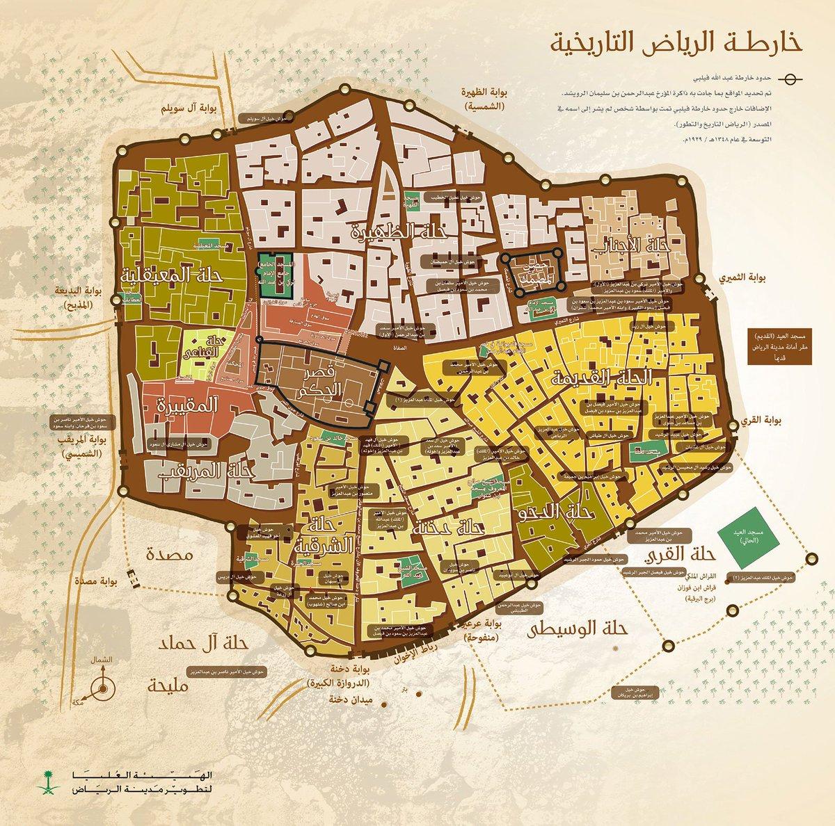 خريطة الرياض قديما Kharita Blog