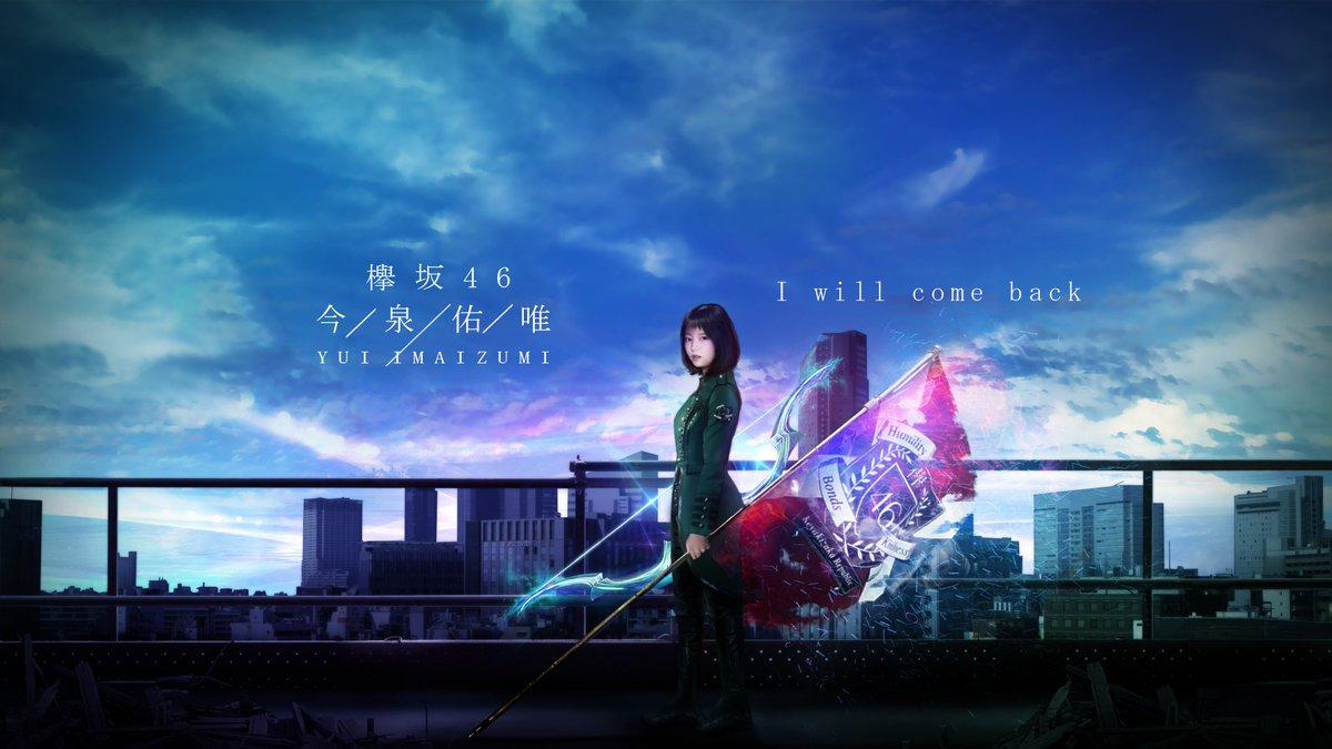 Faig On Twitter New Imaizumi Yui Pc Wallpaper I Will