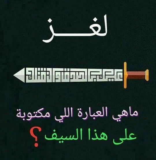 """أنشطة الرياض auf Twitter: """"#لغز ماهي العبارة اللي مكتوبة على هذا ..."""