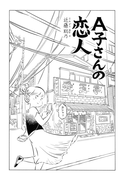 「A子さんの恋人」4巻は9月15日発売予定です。 https://t.co/mFW0zvmsMn