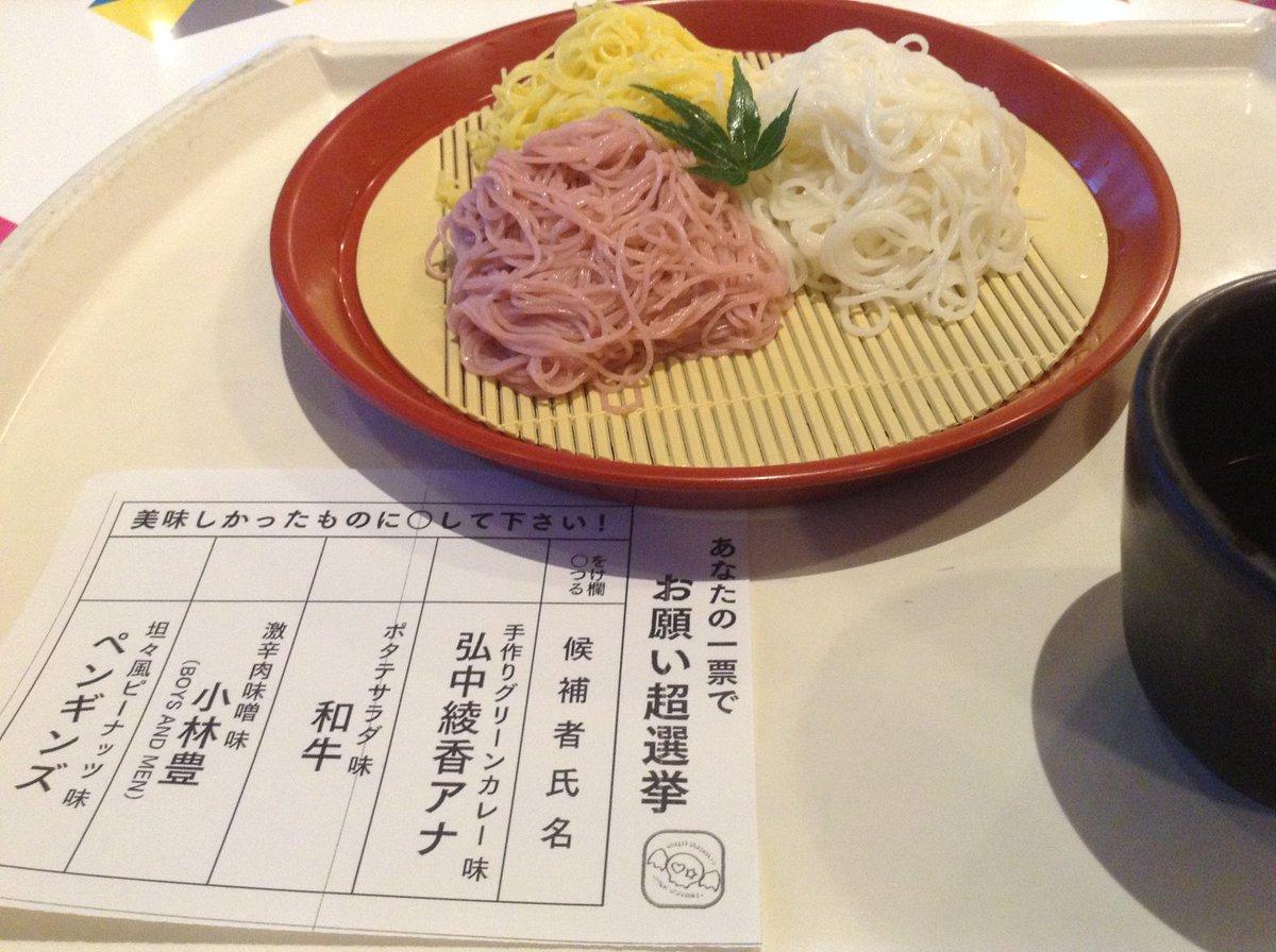 テレ朝 マイ ナビ バラエティ 食堂