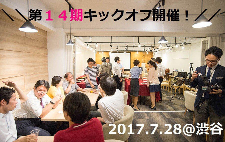 【14期キックオフ】今期も宜しくお願いします qspr.nndo.jp/?p=625