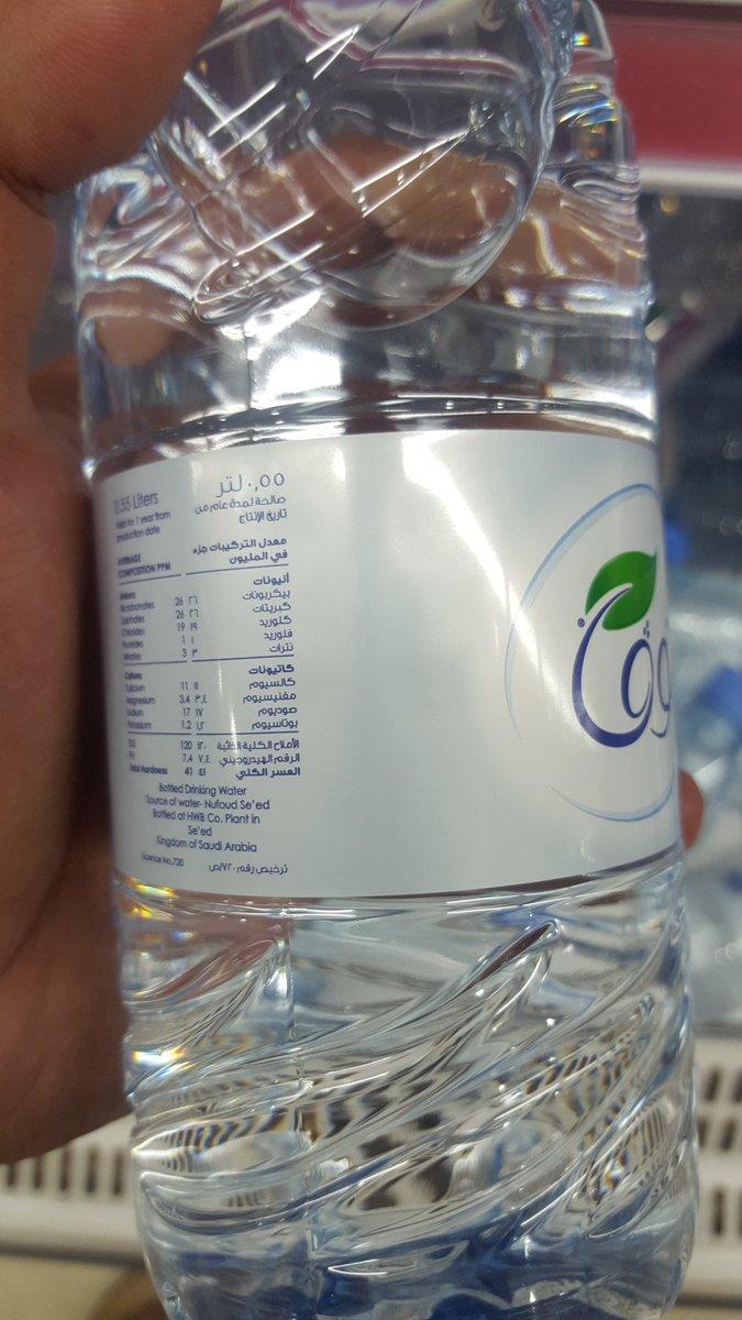 Twitter पर عبدالعزيز Co Aw1 السلام عليكم مياه نوفا تصغر حجم علبة الماء بقيمة ريال من ٦٠٠ مل الى ٥٥٠ مل بعكس باقي الشركات