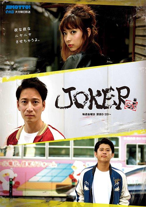 "OAB大分朝日放送 auf Twitter: ""深夜バラエティ「JOKER DX ..."