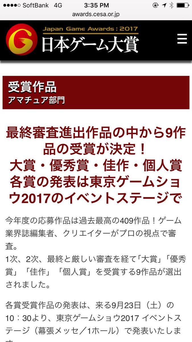 日本ゲーム大賞 アマチュア部門 409作品の応募の中から自分たちのゲームが9作品の受賞作品の中に選ばれました! スマホの背景はmistressのあめるさんです() https://t.co/Jq96VnHhWu