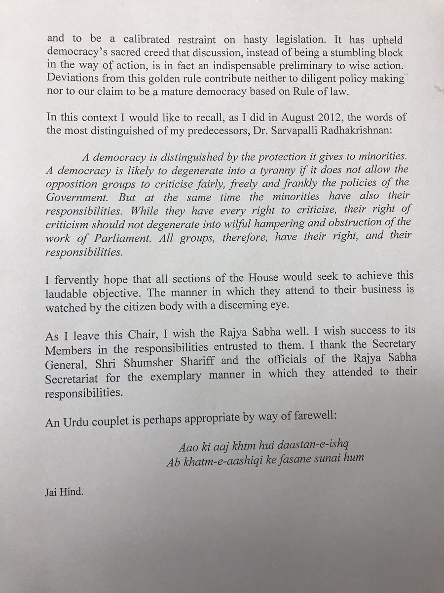 farewell speech for seniors in urdu